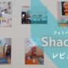 6年間の誕生日の写真を壁に飾ってみた【フォトパネル Shacolla レビュー】