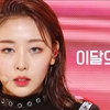 20.02.15 MBC Music core Loona - So What