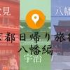 【日帰り旅行】1日で京都を満喫旅! ~八幡編~