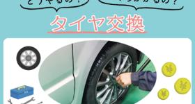 タイヤ交換の価格相場と自分で作業する方法「どうやるの?いくらかかるの?」