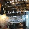 バンコクの高級クィッティアオ 「THONG SMITH」再び
