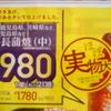 うなぎの広告チラシから見えるスーパー「外税方式」へのこだわり
