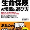 【Bookレビュー】これだけは知っておきたい生命保険の常識と選び方:都倉健太