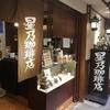 京都駅モーニング事情・・・星乃珈琲店 アスティ京都店は一人席が充実