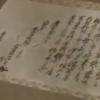 テレビ番組で紹介された古文書について