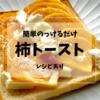 のっけるだけ【柿トースト】にハマってます。レシピあり。