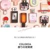 【香りをお届け】COLORIA