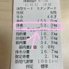 【ボディメイク1日目】53.3kg →52.5kg 0.8kg 減(体重計の精度差あり)