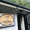 【食べ歩き】Bistrot Chez Bois(飛騨市)
