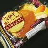 *ヤマザキ* 安納芋蒸しケーキのとろけるぷりん 138円(税込)