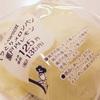 今日のメロンパン ~ローソン しっとりメロンパン 瀬戸内レモン~