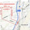 新潟県 国道18号 妙高大橋の新橋が開通