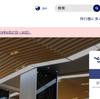 驚愕の事実!!大阪国際空港(伊丹空港)は○○だった・・・