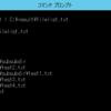 Windows あるフォルダ以下のファイル一覧を作成する