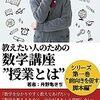 亀きち 執筆書籍・noteの紹介 授業と勉強法でみんなの意識をUP