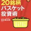 [投資本]脱イナゴでしっかり儲ける20銘柄バスケット投資術 (坂本 慎太郎)