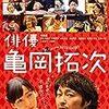 麻生久美子があんまり出ない映画だった。「俳優 亀岡拓次」
