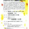 令和元年度 第5回地域交流会開催のご案内(令和元年11月8日開催)2019.10.16