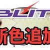 【O.S.P】シャロークランクの新生児「ブリッツ」に新色追加!