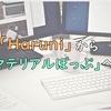 テーマ変更「Haruni」から「マテリアルぽっぷ」へ