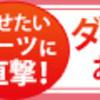 【エステサロン】ミスパリ