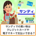 スーパー「サンディ」では現金払いだけ?クレジットカード、電子マネーが使えるか解説!