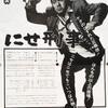 【映画感想】『にせ刑事』(1967) / 勝新太郎の魅力全開の娯楽映画