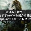 【泣ける・鬱ゲー】おすすめゲーム紹介&感想【NieR RepliCant(ニーアレプリカント)】