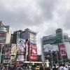 2019年に台湾に行った話。日本からもご近所。