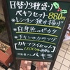 伊川谷に洋食屋さん来たー!「パキラ」@神戸市西区