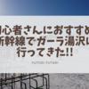 新幹線がおすすめ! ガーラ湯沢スキー場に日帰りで行ってきた!!