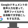 【画像解説】Googleドキュメントの音声入力を使って、音声ファイルから全自動で文字起こしをする方法。