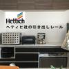 【食器棚の選び方】ヘティヒ社のレールと引き出し。