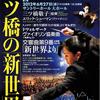 20120627_三ツ橋敬子のドヴォルザーク~サントリーホール