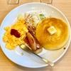 ガストの朝食パンケーキ、超ウマかった〜!