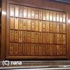 小倉駅前ONOビル地下1階 本格炭火焼き『やきとり かさ岡』