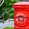 4月20日は「郵政記念日」~郵便ポストの元々の色は?(*´▽`*)~