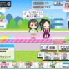 イベント「ススメ! シンデレラロード」開始!