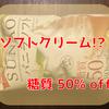 糖質50%オフのソフトクリーム!?SUNAO [スナオ] バニラソフト!