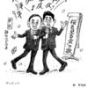 コロナ禍が襲来中であるこの日本は,安倍晋三から菅 義偉へと「バカな大将,敵より恐い」首相が2代も続いたなか,論外の「Go To トラベル」実施,法外の「学術会議介入」失敗など,やること・なすことが暗愚そのものである為政(その2)