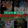 【2018年春アニメ】今期オススメアニメを残さずランキング形式でまとめるぞ!