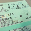 日帰りで札幌駅から博物館網走監獄まで行ってきました。