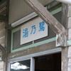 中島町の西岸駅が丸っと「湯乃鷺」駅に改名していた