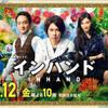 04月09日、山下智久(2020)