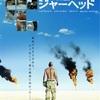 映画『ジャーヘッド』ネタバレあらすじキャスト評価 実話映画