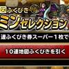 level.804【ガチャ】10連ふくびき3日目!!