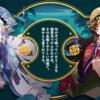スマホRPG陰陽師 次回メンテナンス後に追加される新SSR式神は「かぐや姫」!!