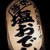【西新宿】冬はやっぱり…おでん♥ 塩おでんは、『京風おでんと地鶏の店 とく一』