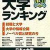 590『[週刊朝日進学MOOK]2012年版 大学ランキング』