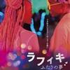 映画『ラフィキ:ふたりの夢』公開のご案内